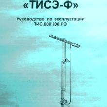 Руководство по эксплуатации Фундаментный бур » ТИСЭ-Ф»